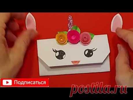 Конверт Подарочный для поздравлений своими руками. Оригами Кошелек DIY друзьям ПОДЕЛКИ из БУМАГИ
