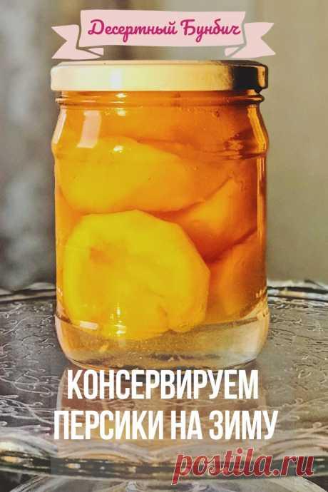 Персики, консервированные таким образом, хранятся более 12 месяцев без холодильника. Чтобы сделать 20 литровых банок, у меня уходит всего 3 часа, причем большую часть времени занимает очищение персиков от кожицы. Переходи на сайт, чтобы узнать рецепт и способ приготовления!