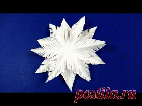 Как быстро сделать объемную снежинку из бумаги ❄ Новогодние снежинки из бумаги