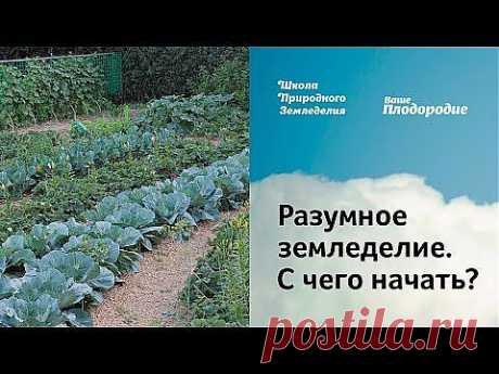 Новости интеллектуального развития: Садоводство