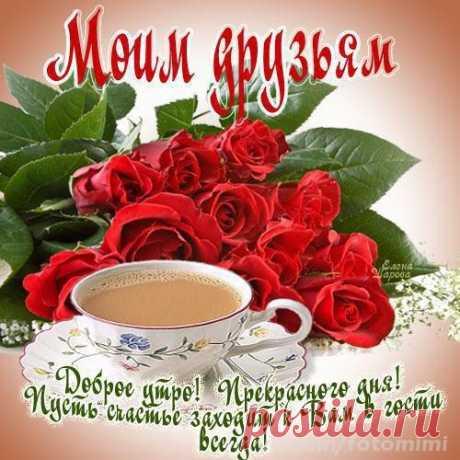 Доброго утра! Желаю тебе, пусть этот день начнется с теплого утреннего солнышка, бодрящего ароматного кофе, звонкого птичьего пения, нежной любимой мелодии и твоей счастливой искренней улыбки. И пусть эти приятные моменты, эмоции и ощущения продлятся весь день.  С добрым утром!!!! https://www.imgs.su/tmp/2014-02-04/139149...99-547.jpg КАКОЙ БЫ НИ БЫЛА ТВОЯ УДАЧА - ПУСТЬ ОНА СТАНЕТ БОЛЕЕ ПОСТОЯННОЙ ПОДРУГОЙ. Задорного дня во всем!!!