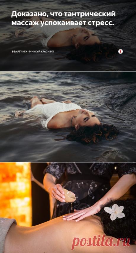 Доказано, что тантрический массаж успокаивает стресс. | BEAUTY MIX - МИКСУЙ КРАСИВО! | Яндекс Дзен
