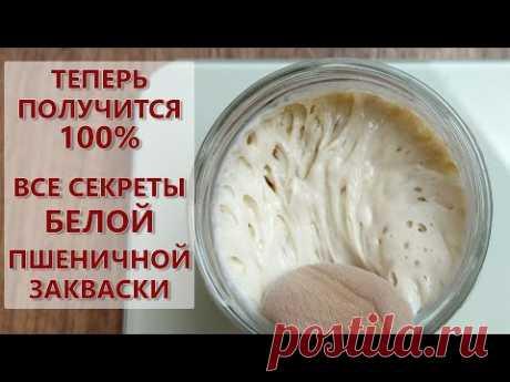 ВСЕ о пшеничной закваске из холодильника на муке высшего сорта ! (Как вывести, кормить и хранить )