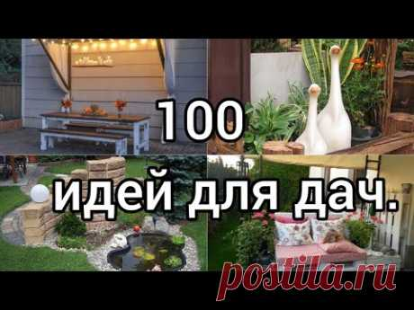 100 ИДЕЙ для ДАЧИ. Лучшие и нужные идеи своими руками.