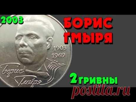 Борис Гмыря, 2 гривны, нейзильбер, 2003 год (Обзор монеты) Борис Гмиря - YouTube