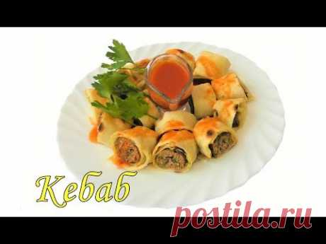Кебаб в лаваше / Kebab in pita bread - YouTube