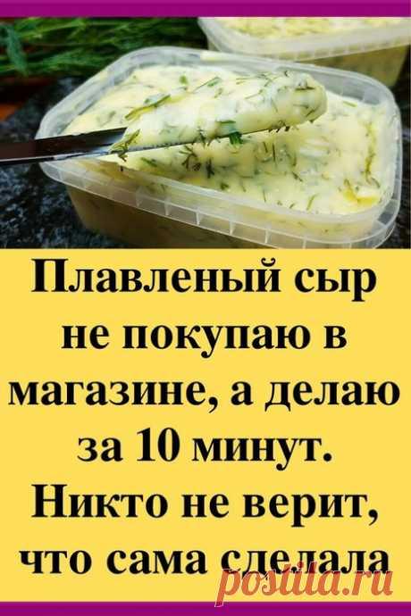 Домашний плавленый сыр.