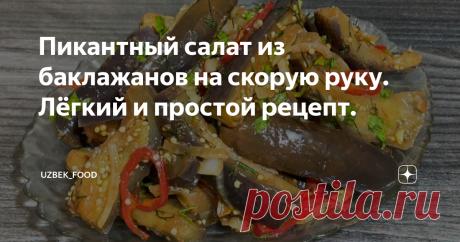 Пикантный салат из баклажанов на скорую руку. Лёгкий и простой рецепт.