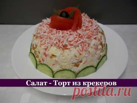 Салат - Торт из крекеров с крабовыми палочками