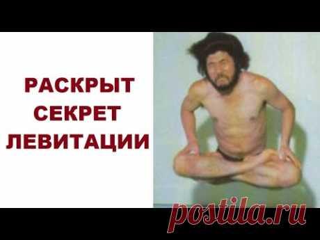 Российский физик и биолог разгадали секрет левитации!