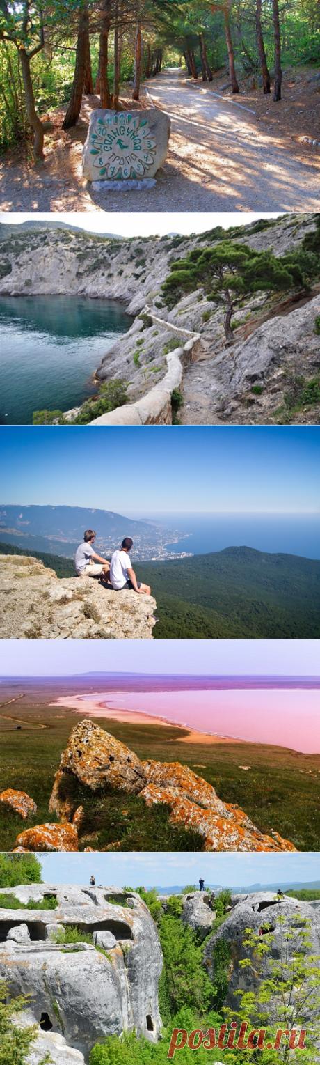 Тропами Тавриды: 5 пеших маршрутов Крыма. До сих пор у любой поездки в Крым есть привкус приключения — неважно, едете вы в тихий санаторий или выбрали «дикий» отдых с палаткой. В обоих случаях советуем вам погулять пешком по Крыму. Среди туристических маршрутов, которые мы для вас подобрали, есть совсем легкие, а есть путешествия, которые захватят вас на несколько дней. И на каждом из этих маршрутов вам гарантированы яркие впечатления!