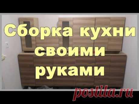 Сборка кухни своими руками - YouTube