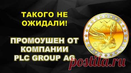 Компания PLC GROUP AG Platincoin объявила промоушен. Акция ограничена по времени. Все, кто в ней участвует, получает Secure box в подарок + 33% монет от вложенной суммы (компенсацию НДС - 18% + 15% от количества монет) + 4 физические монеты