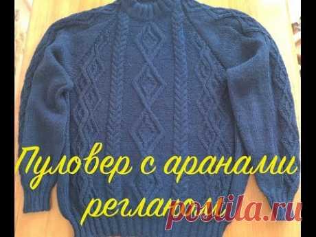 Мужской пуловер с аранами регланом. Часть первая. Расчет реглана и начало работы.