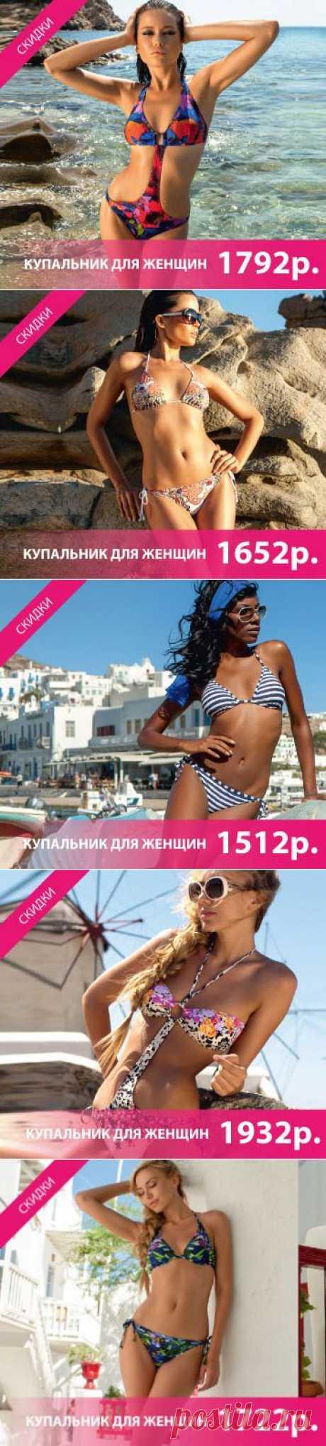 Легендарные купальники от Charmante со скидкой до 60%! (optin.custom) : Рассылка : Subscribe.Ru