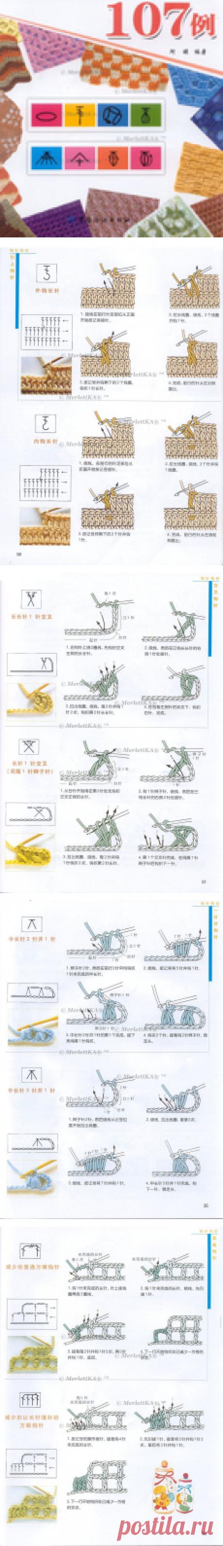 Основы вязания крючком - 107 расшифровок графических схем