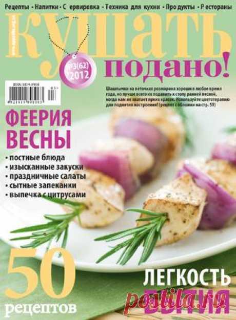 ¡Comer Es dado! ³3 2012