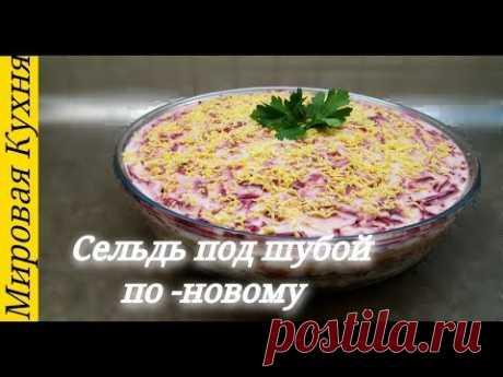 Сельдь под шубой по-новому - YouTube  Рецепт салата на праздничный стол. Видео рецепт.