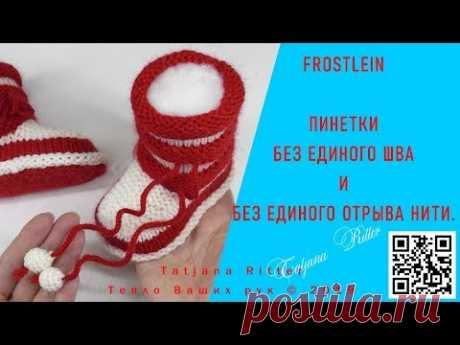 #313.  Frostlein.  Пинетки спицами