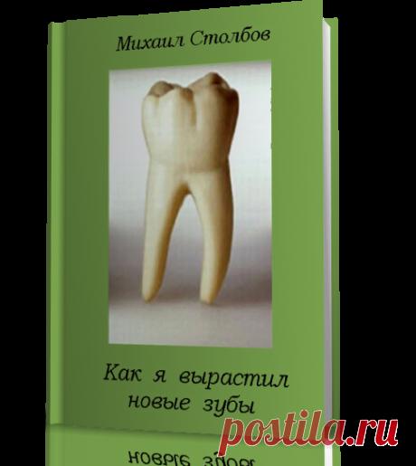 Как я вырастил новые зубы Автор утверждает, что во взрослом возрасте самостоятельно вырастил 17 новых зубов взамен утраченных, и описывает подход, который ему в этом помог.