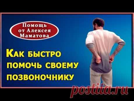 Позвоночник не будет болеть. Упражнения для спины от Алексея Маматова