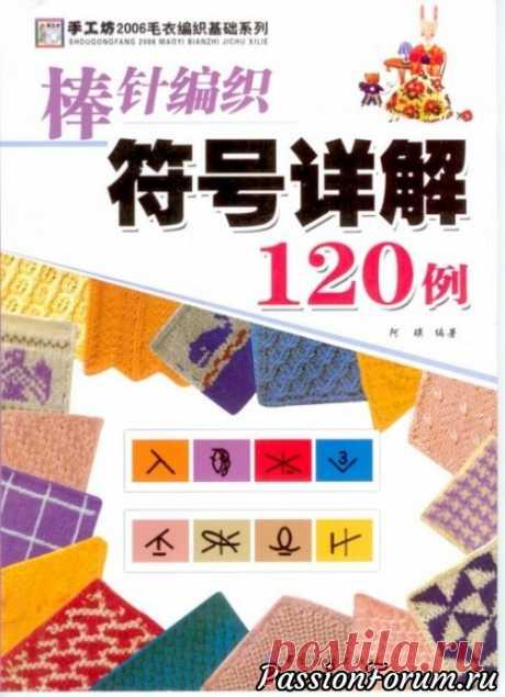 Японские обозначения в схемах