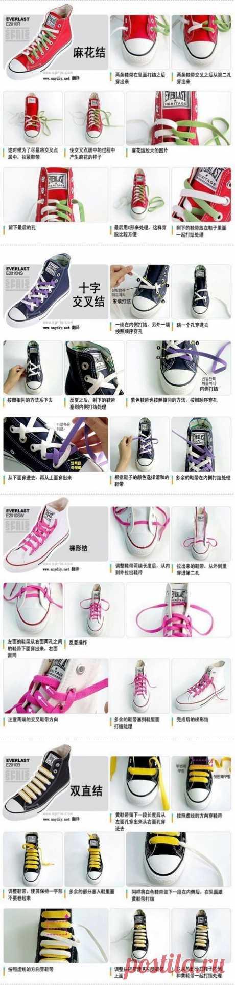 Как красиво зашнуровать кроссовки или кеды :)