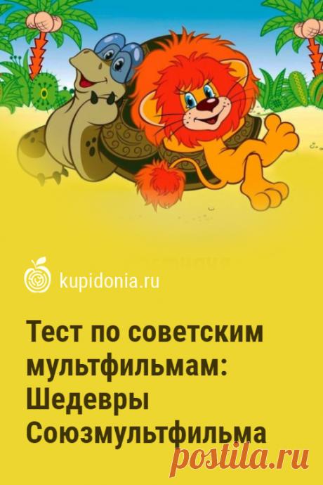 Тест по советским мультфильмам: Шедевры Союзмультфильма. Интересный развлекательный тест по советским мультфильмам.