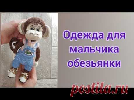Одежда для обезьянки (комбинезон и рубашка)