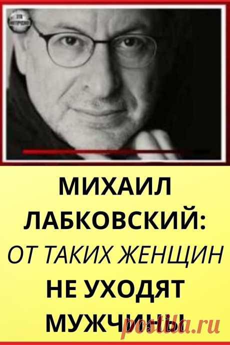 Михаил Лабковский: От таких женщин не уходят мужчины