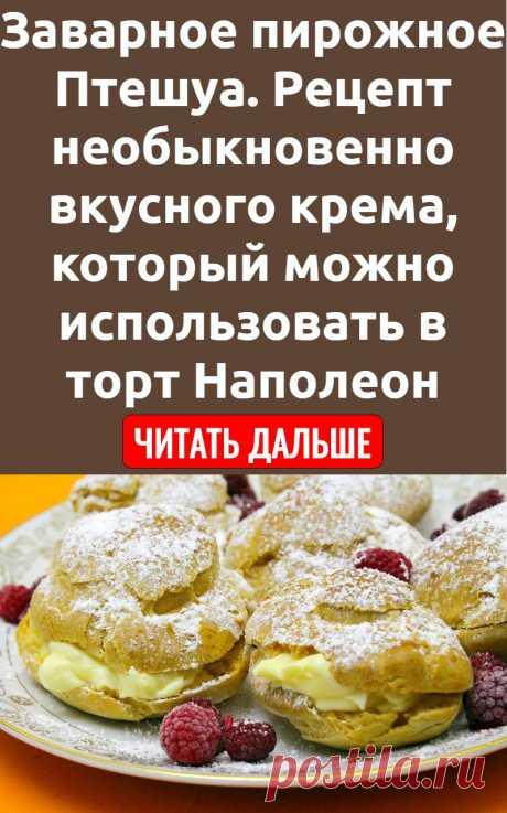 Заварное пирожное Птешуа. Рецепт необыкновенно вкусного крема, который можно использовать в торт Наполеон