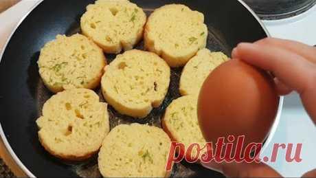 ГОТОВЛЮ УЖЕ ТРИ ДНЯ ПОДРЯД и ПРОСЯТ ЕЩЁ! Беру хлеб и яйца, через 10 минут ВКУСНОТА на СТОЛЕ