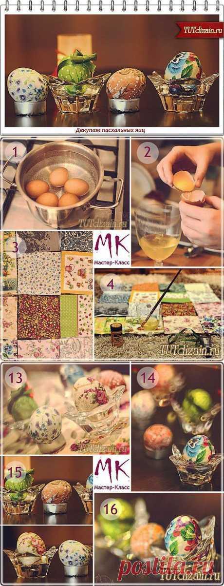 Декупаж съедобных пасхальных яиц » Дизайн & Декор своими руками
