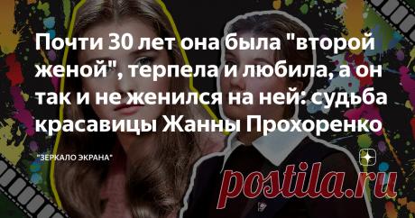 """Почти 30 лет она была """"второй женой"""", терпела и любила, а он так и не женился на ней: судьба красавицы Жанны Прохоренко"""