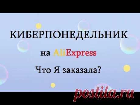 Киберпонедельник на AliExpress / Что я заказала? - YouTube