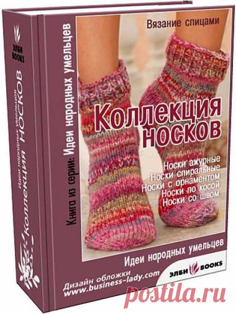 Socks, slippers, bootees. | Records in a heading Socks, slippers, bootees. | Diary ILMERA