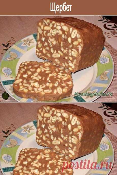 Щербет -любимая сладость!