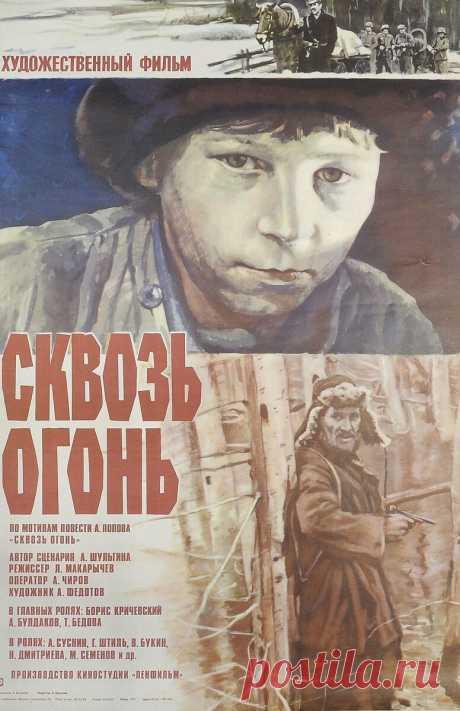 Незаслуженно забытые детские фильмы о войне - 5. | 131-ая рассказка | Яндекс Дзен