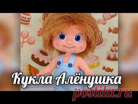 Алёнушка. Вязаная кукла крючком - YouTube Алёнушка. Мастер-класс по вязанию крючком - Куколки - Вязаная жизнь | игрушки Кукла Аленушка. Вязаная игрушка крючком. #Алёнушка. #куклааленушка #Вязанаяигрушкакрючком. #Вязанаяигрушка. #Вязанаякуклакрючком. #кукла. #куколка. #вязание. #вязанаякуколка. #вязанаяжизнь. #вязанаякраснаяшапочка. #амигурумиигрушка. #амигурумикукла. #амигурумикуколка. #мастерклассповязаниюкрючком