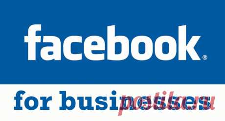 создание бизнес-страницы в Фейсбук - живой пример Наличие бизнес-страницы - единственная возможность продвигать товар или услугу с помощью Facebook. В этой статье я покажу, как это сделать.