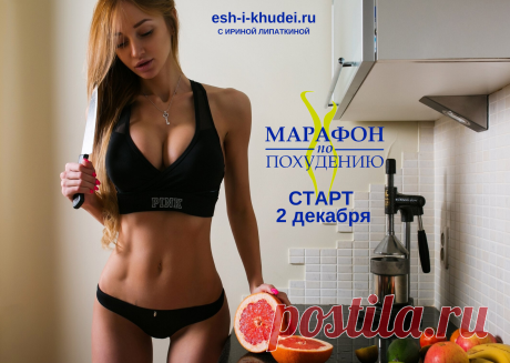 Похудей к Новому году | esh-i-khudei.ru