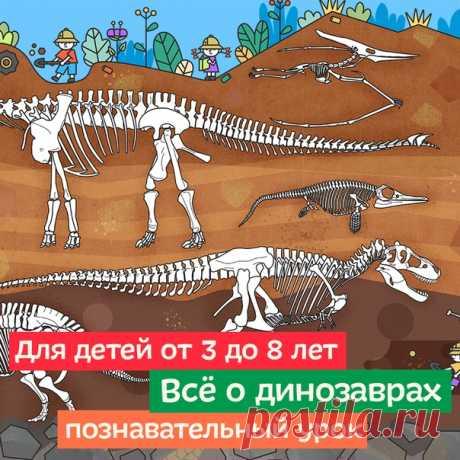 Развлекательно-познавательный сайт для детей от 3 до 8 лет 👉  👈  Кто обитал на планете 200 миллионов лет назад, у кого в желудке было много камней, и какой динозавр был размером с два футбольных поля, а какой с кошку? Об этом и многом другом вам расскажет Чевостик!  Урок «Динозавры. Настоящие монстры» 👉  👈