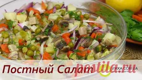 ПОСТНЫЙ Вкусный Салат/Полноценный Ужин