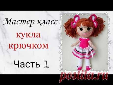 Кукла крючком . Как связать куклу крючком. Игрушки крючком мастер класс .Crochet doll amigurumi .Ч 1