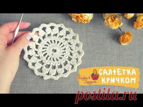 Маленькая салфетка крючком. Подставка под горячее. Крючок для начинающих. Crochet for beginners