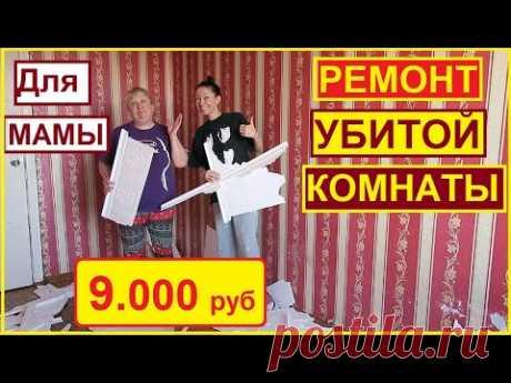 ДЕВУШКА СДЕЛАЛА РЕМОНТ УБИТОЙ КОМНАТЫ ЗА 9 тыс.руб. ДЛЯ МАМЫ СВОИМИ РУКАМИ // ХАТА НА ПРОКАЧКУ