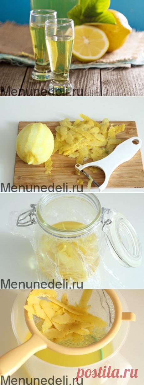 Лимончелло - рецепт с пошаговыми фото / Меню недели
