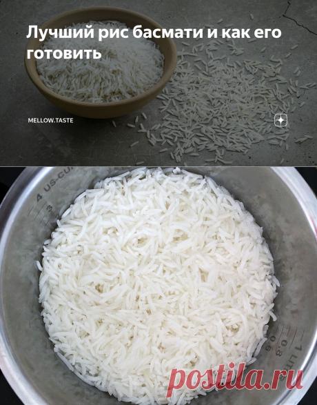 Лучший рис басмати и как его готовить | Mellow.Taste | Яндекс Дзен