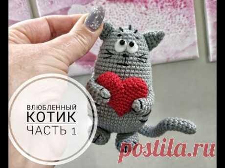 Котик крючком ко дню Святого Валентина. Часть 1