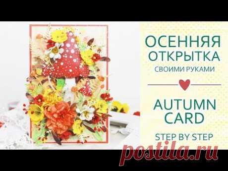 ОСЕННЯЯ ОТКРЫТКА с грибочками своими руками/ Скрапбукинг / DIY autumn card / Scrapbooking